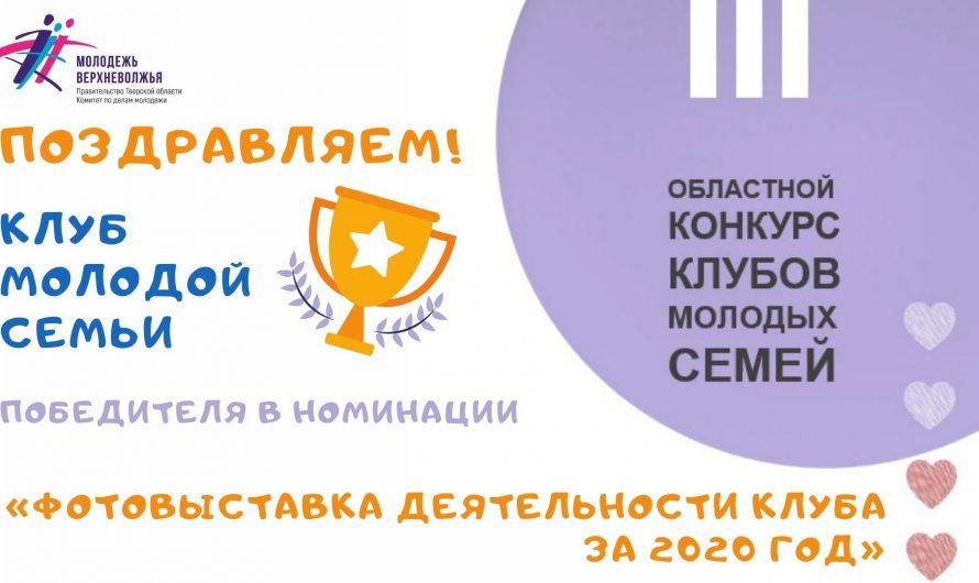 Клуб молодой семьи при епархиальном молодежном отделе стал победителем регионального конкурса в рамках «Всероссийского форума молодых семей»