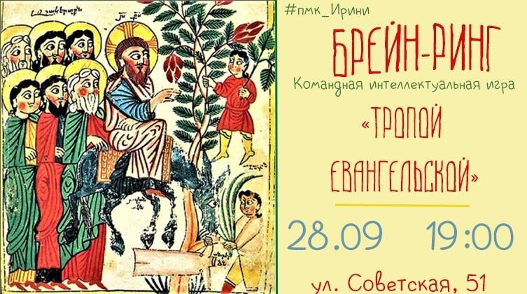 Православный молодёжный клуб «Ирини» приглашает сразиться в интеллектуальной командной битве брейн-ринг «Тропой евангельской»